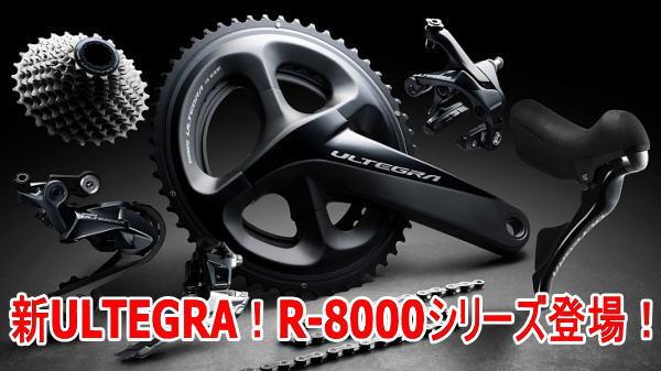 アルテグラR-8000シリーズ