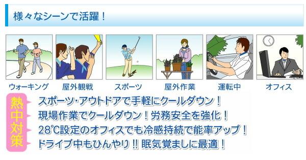 2012年夏のマスト冷感アイテム!品切れ必至!