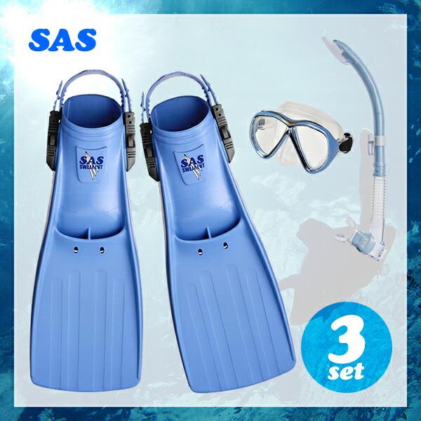 SAS 軽器材3点セット