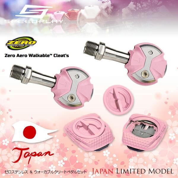 ゼロステンレス&ウォーカブルクリートペダルセット日本限定モデル