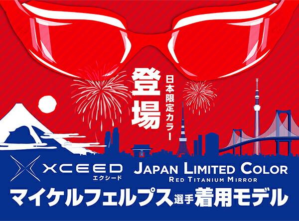 エクシード日本限定カラー