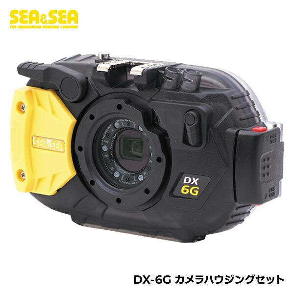 DX-6G カメラハウジングセット