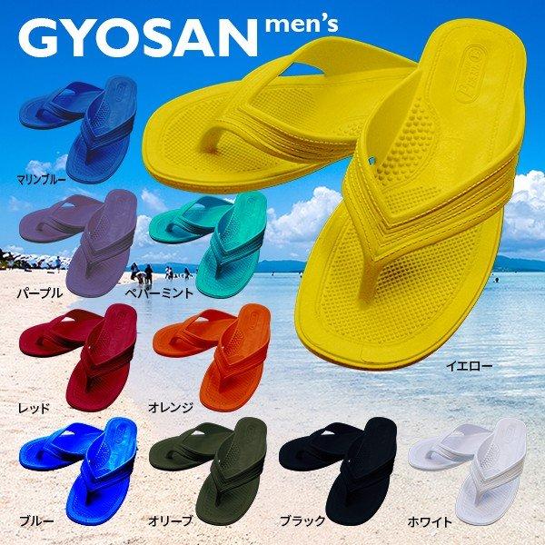 ぎょさん gyosan