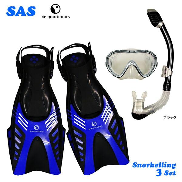 SAS deepスノーケリング3点セット