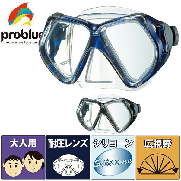PROBLUE プロブルー【男性向け】ボーグ[MS-284]シリコン2眼マスク