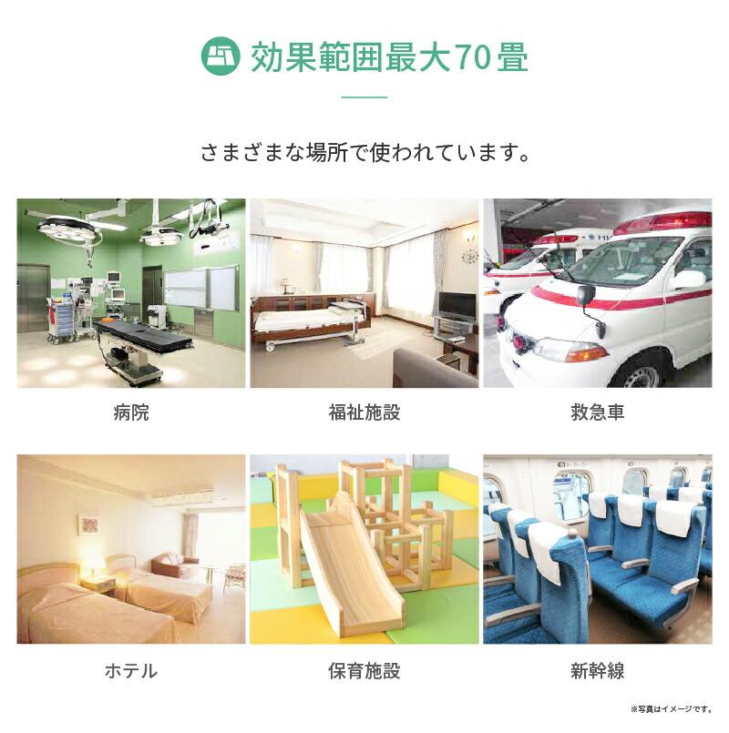 効果範囲最大70畳。病院や福祉施設などさまざまな場所で使われています。