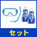 スノーケリングセットクリックバナー