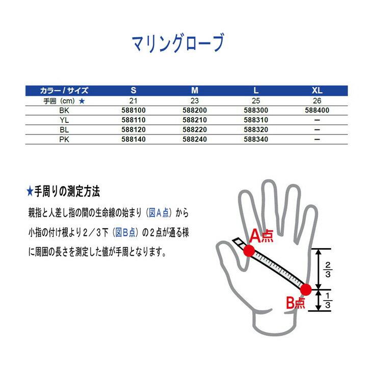 マリングローブ サイズ表