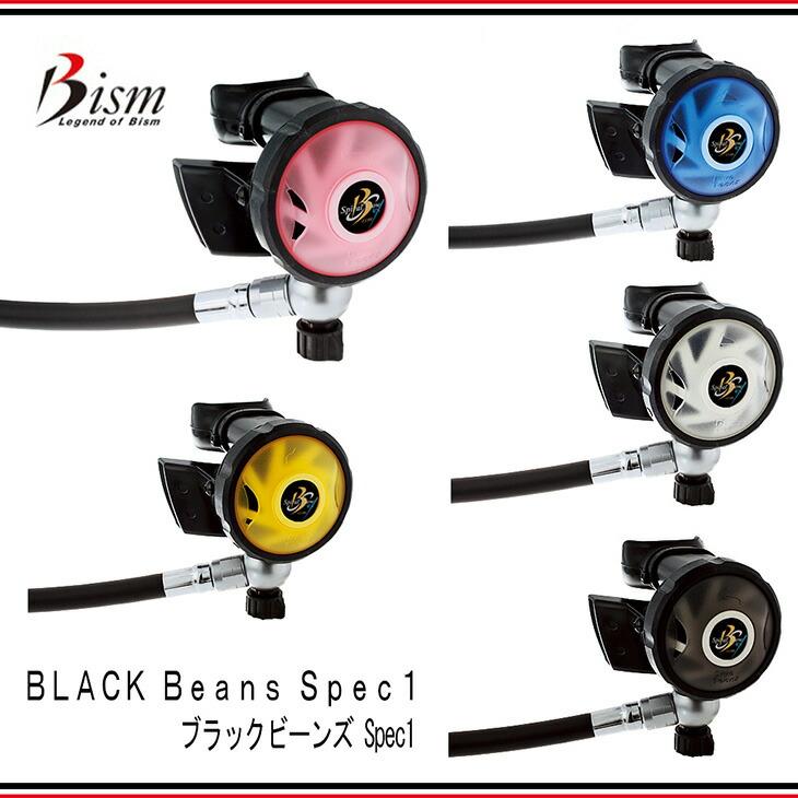 【全品送料無料】Bism(ビーイズム)BLACK Beans Spec1 ブラックビーンズSpec1 RB3401CS