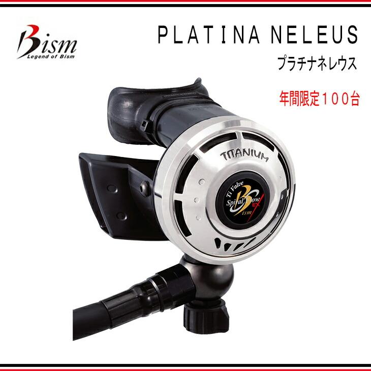 【全品送料無料】Bism(ビーイズム)PLATINA NELEUS プラチナネレウス RX3400PT