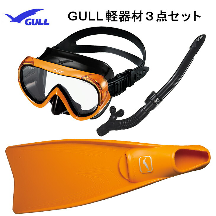 GULL3点セットGULL-K3-5109s