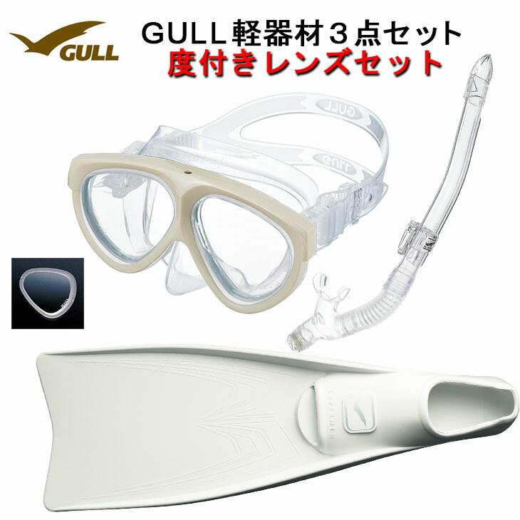 GULL度付きレンズ軽器材3点セットGULL-K3-61011s-lens