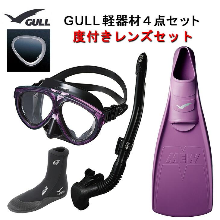 GULL度付きレンズ軽器材4点セットgull-k4-61012mm-l
