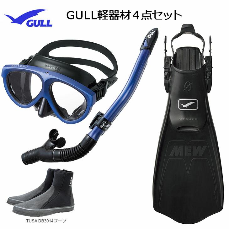GULL4点セットgull-k4-61013dbcy