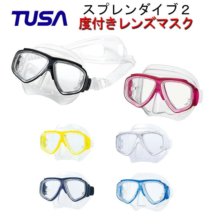 TUSA スプレンダイブ2 度付きレンズマスク