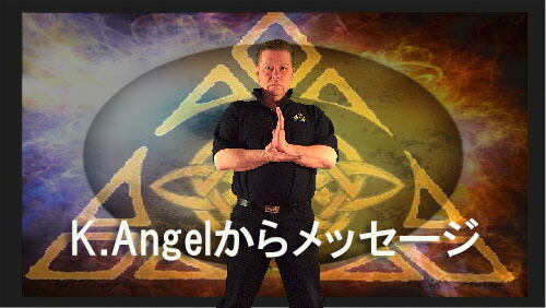K.Angelからドウェインのメッセージ