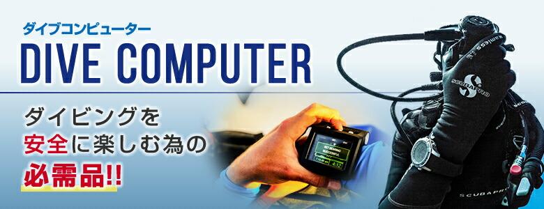 ダイブコンピューター
