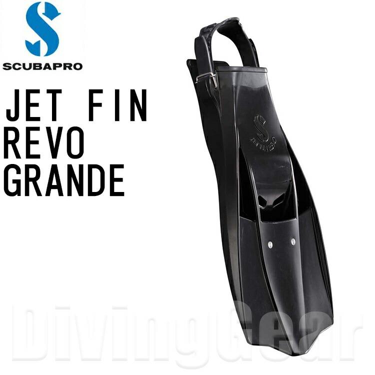 スキューバプロ ジェットフィン レボ グランデ