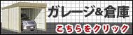 ガレージ&倉庫