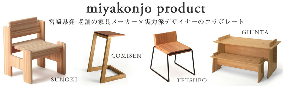 miyakonjo product