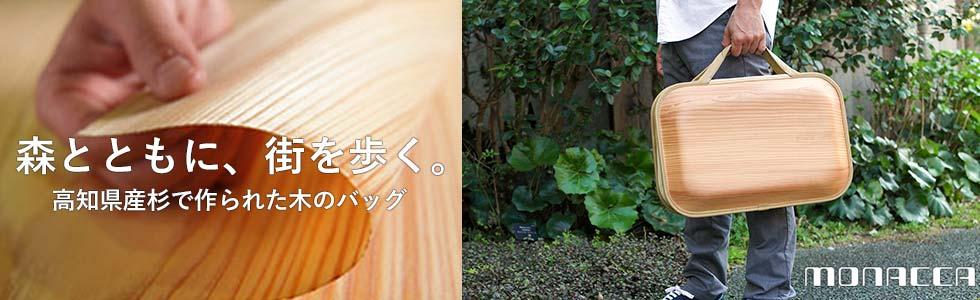 木のバッグ monacca