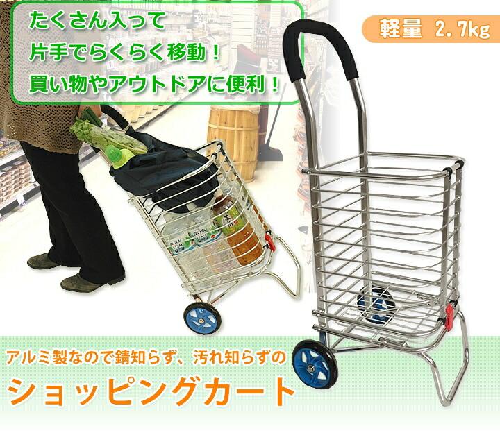 たくさん入って片手でらくらく移動!買い物やアウトドアに便利!アルミ製ショッピンクカート