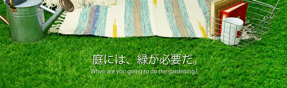 庭には、緑が必要だ