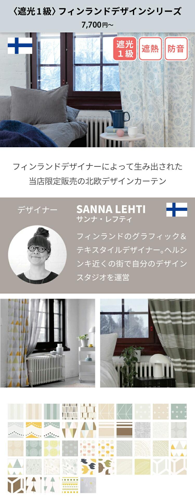 フィンランドデザイン