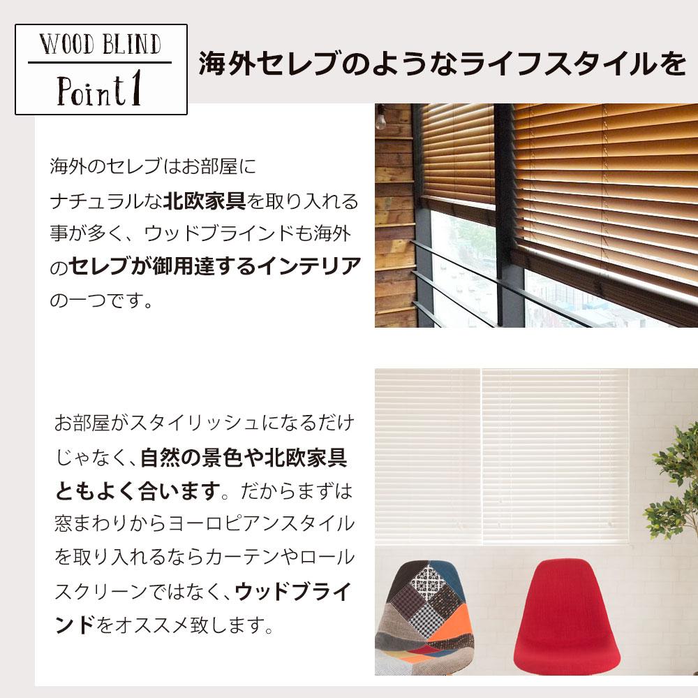 木製ブラインド オーダー