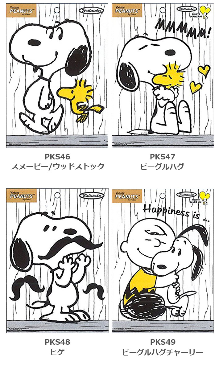 楽天市場 スヌーピー ピーナッツ Peanuts Snoopy ウォールステッカー