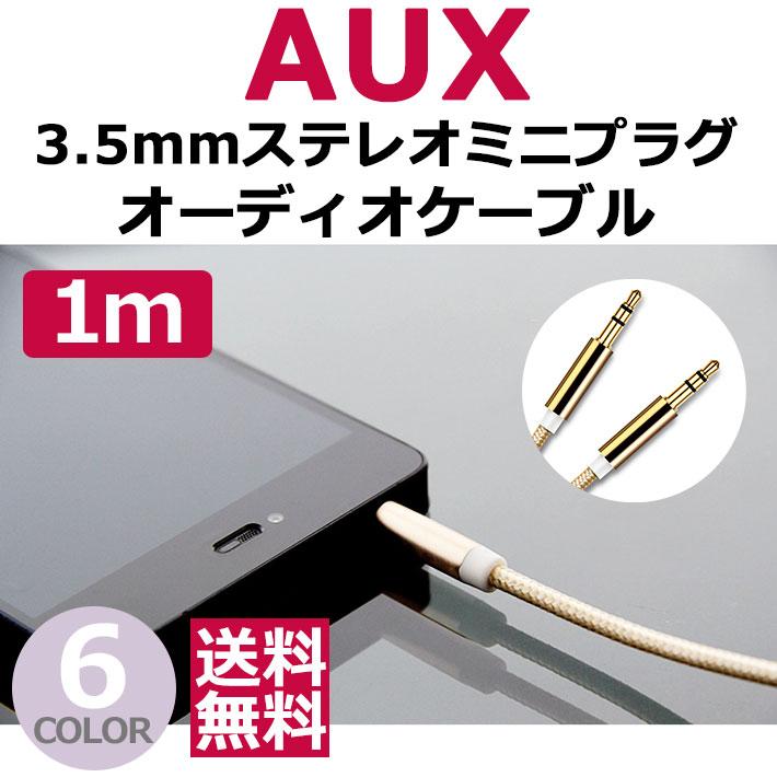AUX ケーブル スマホ 断線しにくい 3.5mm ステレオ ミニプラグ