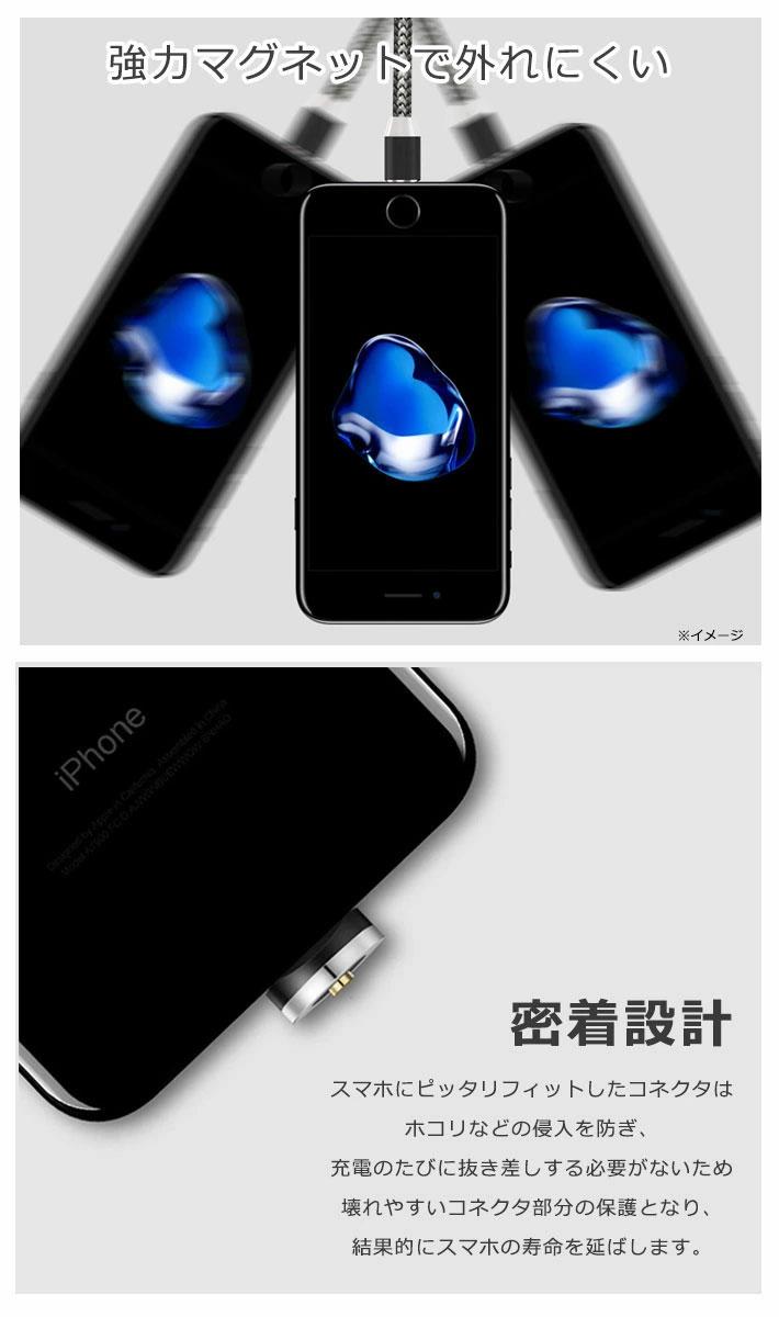 マグネット式充電ケーブル iPhone Android Type-c microUSB