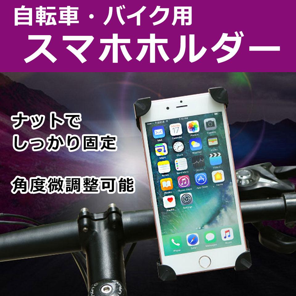 楽天市場 スマホホルダー 自転車 バイクタイ Biketie ソフト ハード
