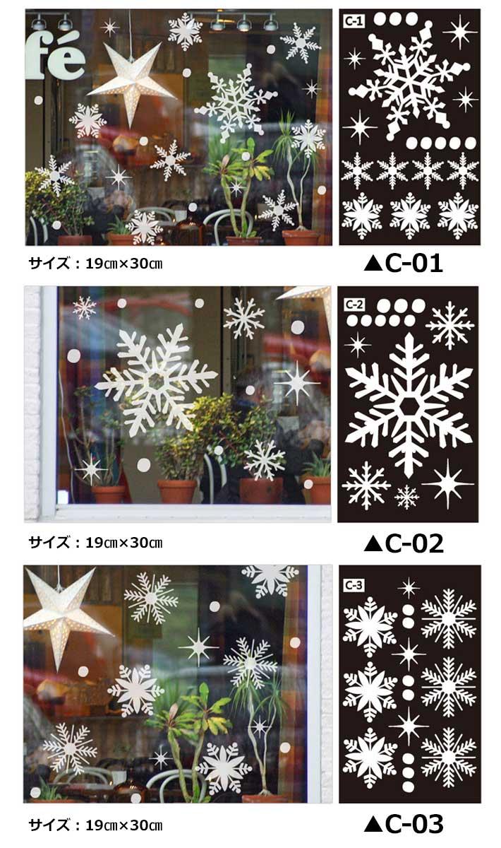 楽天市場 ウォールステッカー クリスマス 飾り 壁紙 シール 雪の結晶