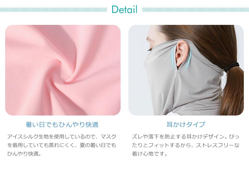 フェイスマスク 夏用 冷感 uv フェイスカバー フェイスガード