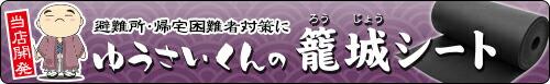 ▲当店開発!避難所・帰宅困難者対策用防災シート▲
