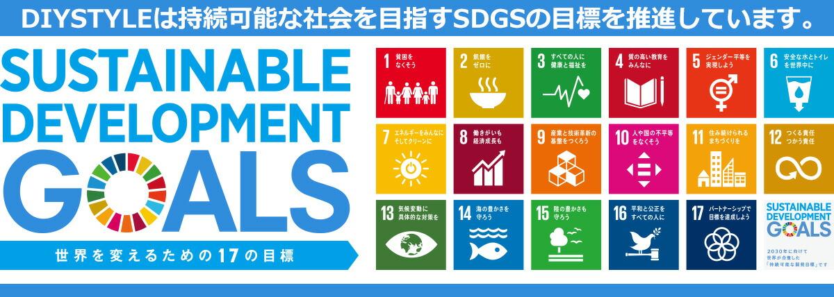 DIY STYLEは持続可能な社会を目指すSDGSの目標を推進しています