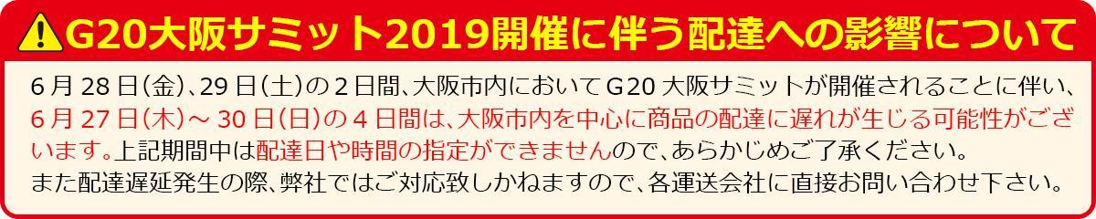 G20大阪サミット2019開催に伴う商品配達への影響について