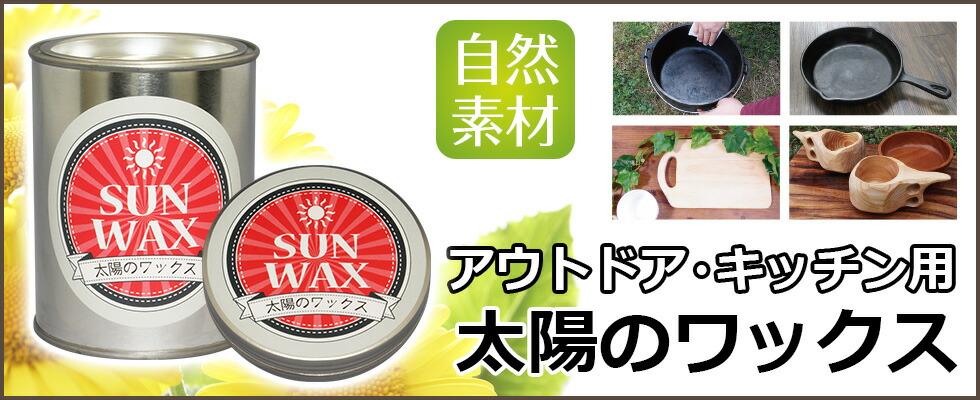 ▲アウトドア・キッチン用 太陽のワックス▲