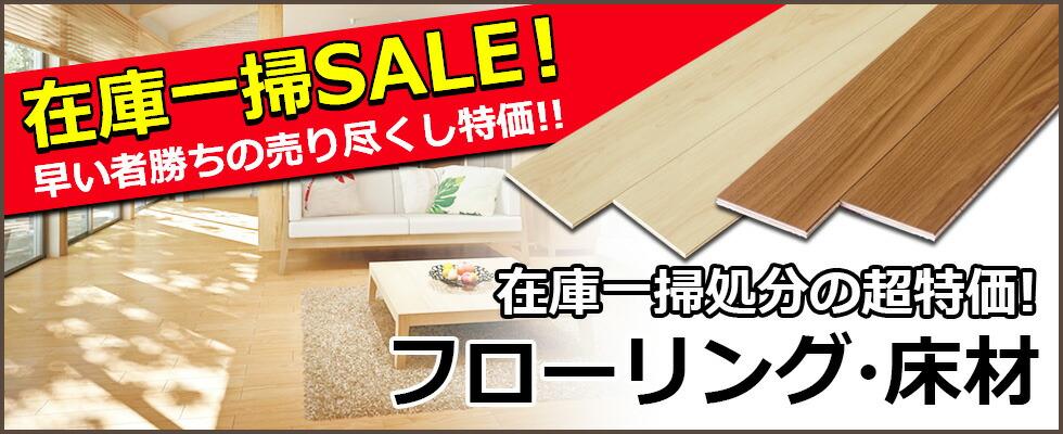 在庫一掃SALE! フローリング・床材
