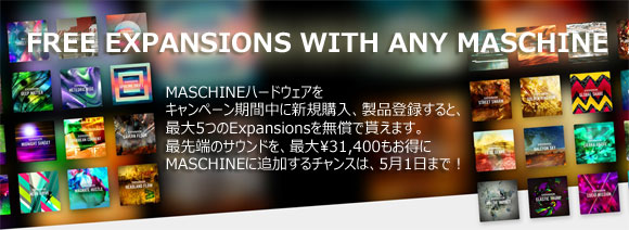 FREE EXPANSIONS WITH ANY MASCHINE キャンペーン