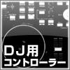 DJ用コントローラー