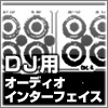 デジタルDJ向きオーディオインタフェース