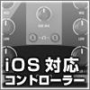 iOS用コントローラー
