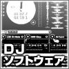 DJソフトウェア