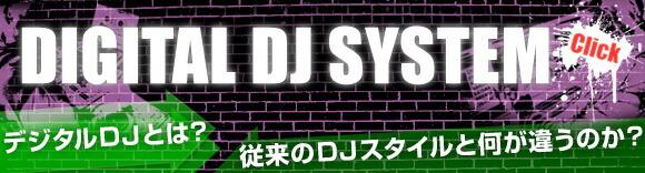 DIGITAL DJ SYSTEM デジタルDJとは? 従来のDJスタイルと何が違うのか?