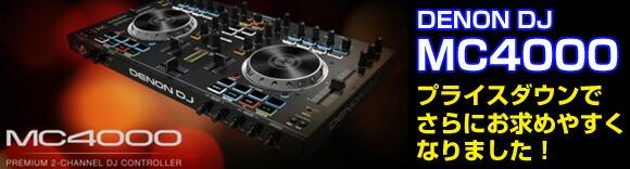 DENON DJ MC4000プライスダウン