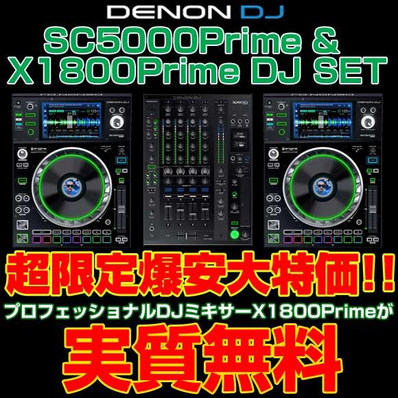 denon-prime-set