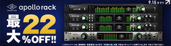 Universal Audio APOLLO RACK期間数量限定特価!!
