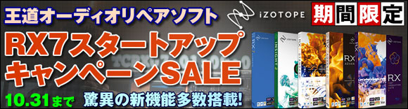 RX7スタートアップキャンペーン特価!
